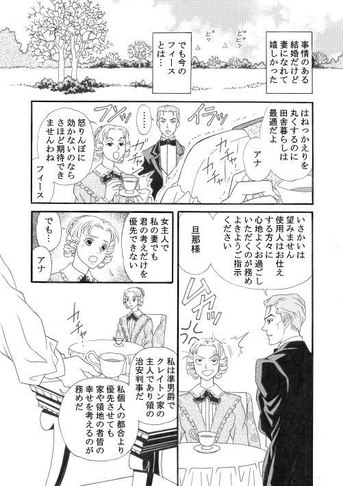 漫画/聖夜に天使の羽根降る 4