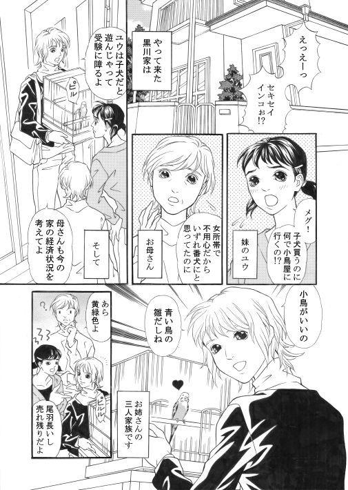漫画/青いお鼻のチータン3