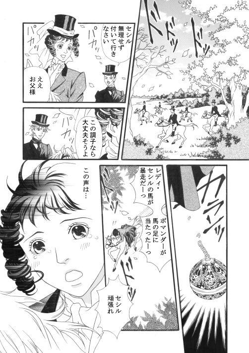 漫画/琥珀色の恋人 26