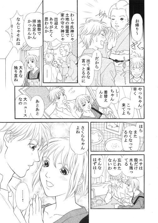 漫画/楽園の小鳥 7