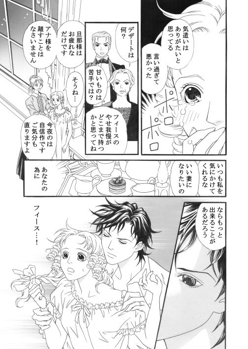 漫画/聖夜に天使の羽根降る 21