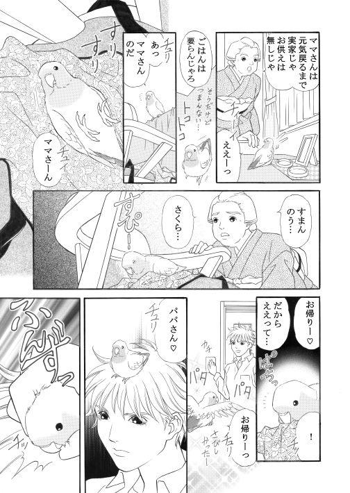 漫画/楽園の小鳥 19