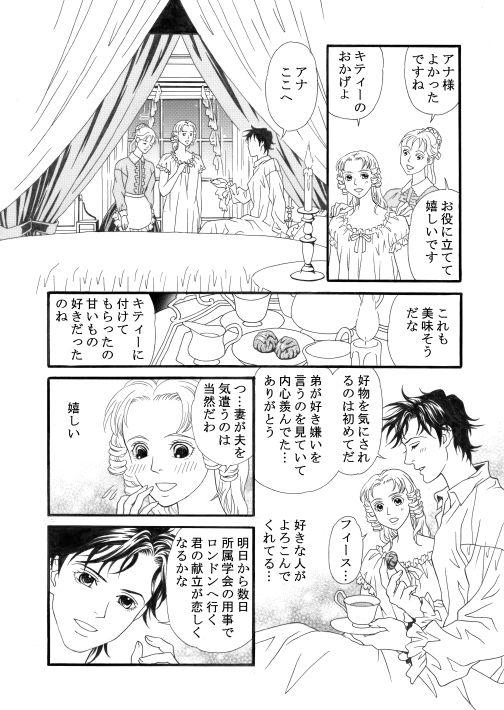 漫画/聖夜に天使の羽根降る 14