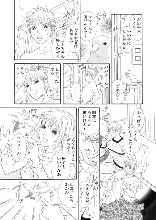 漫画/楽園の小鳥 13