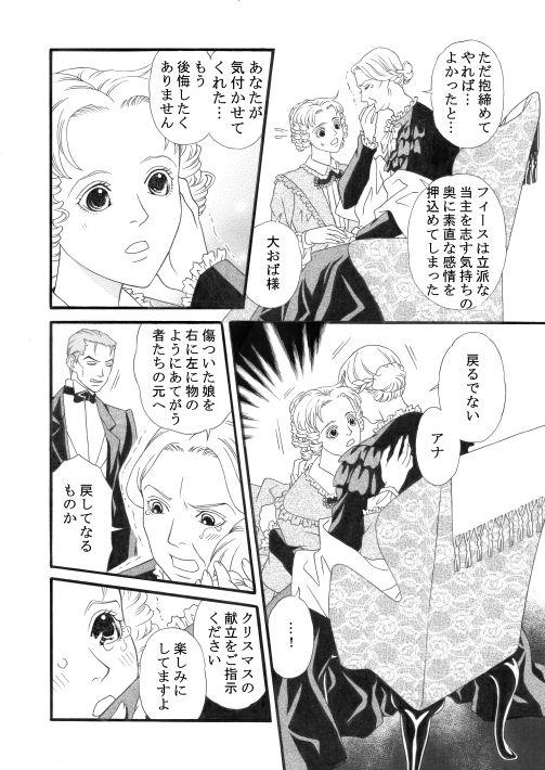 漫画/聖夜に天使の羽根降る 24