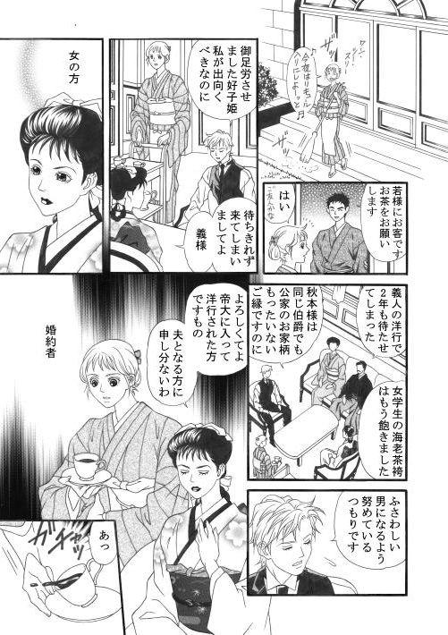 漫画/明治純情ロマンセ 13