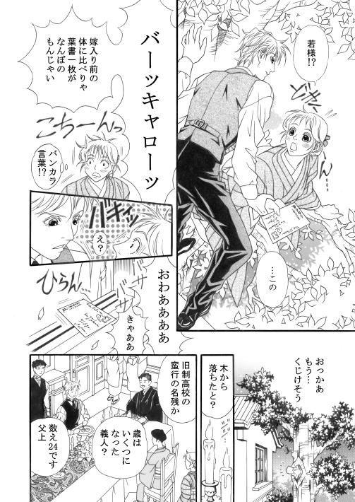 漫画/明治純情ロマンセ 6