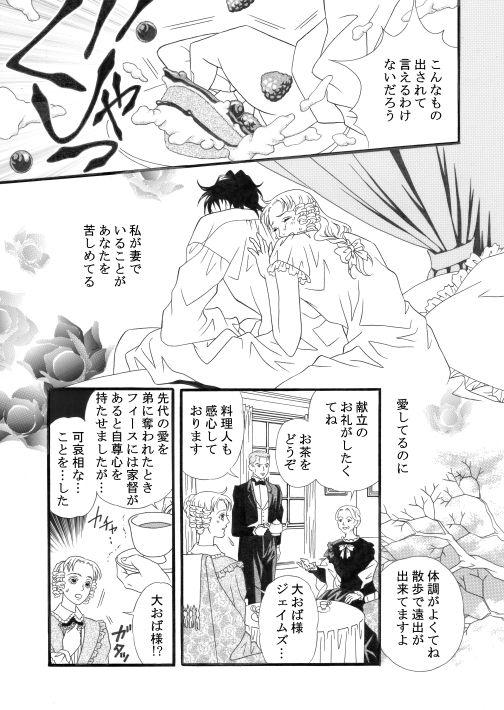 漫画/聖夜に天使の羽根降る 23
