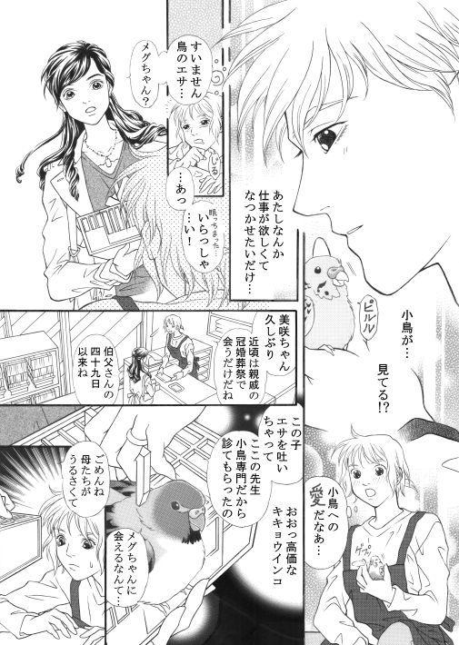 漫画/青いお鼻のチータン17