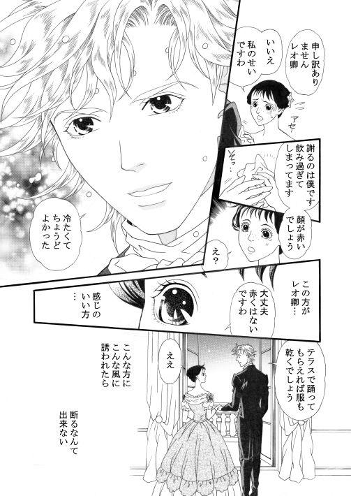 漫画/琥珀色の恋人 7