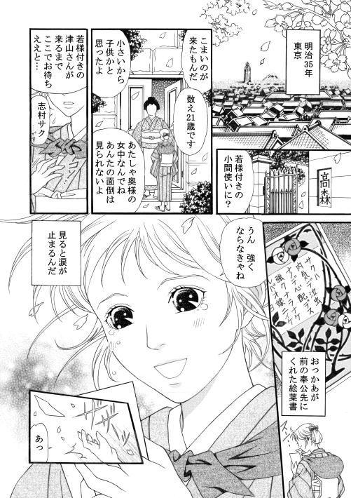 漫画/明治純情ロマンセ 2