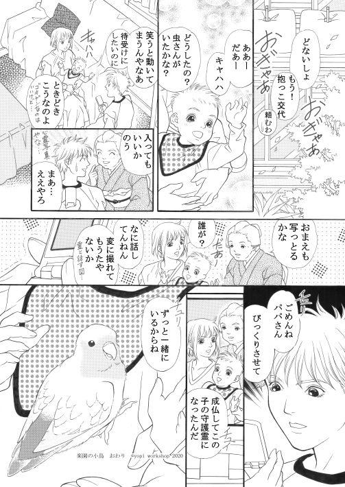 漫画/楽園の小鳥 32