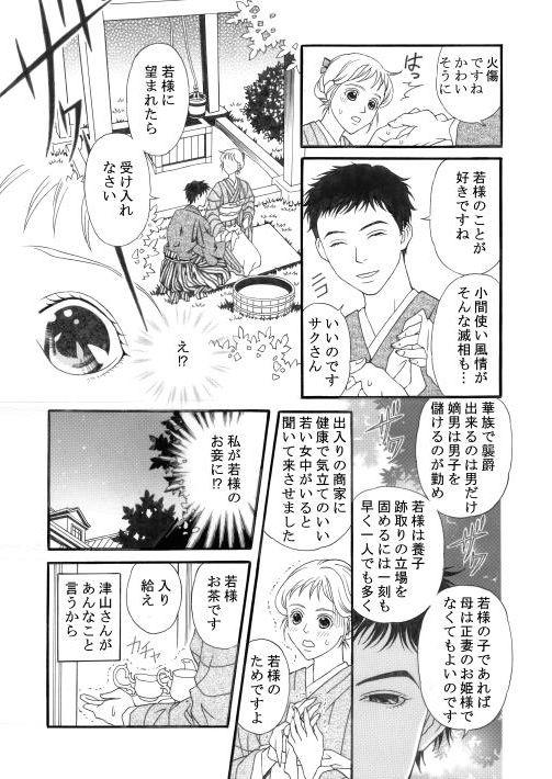 漫画/明治純情ロマンセ 15
