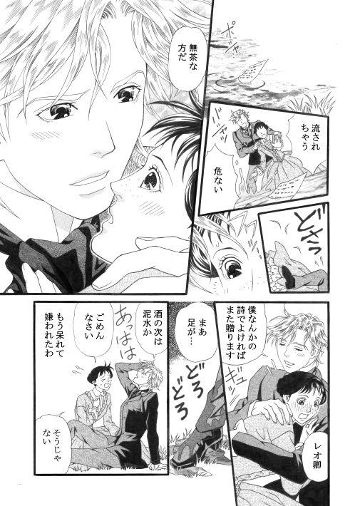 漫画/琥珀色の恋人 11