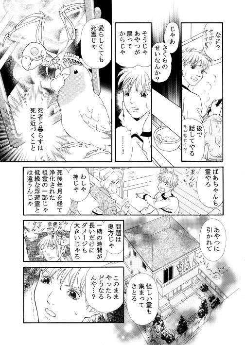 漫画/楽園の小鳥 17