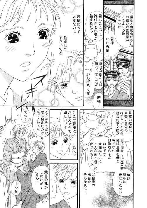 漫画/明治純情ロマンセ 11