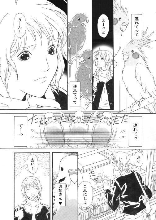 漫画/青いお鼻のチータン2