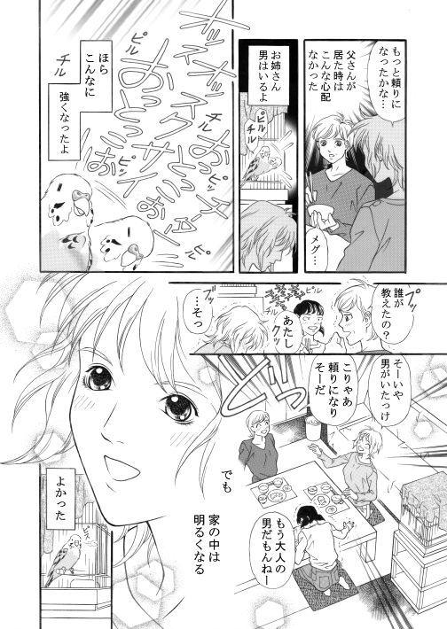 漫画/青いお鼻のチータン12