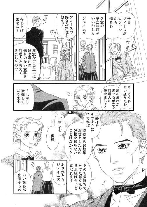 漫画/聖夜に天使の羽根降る 16