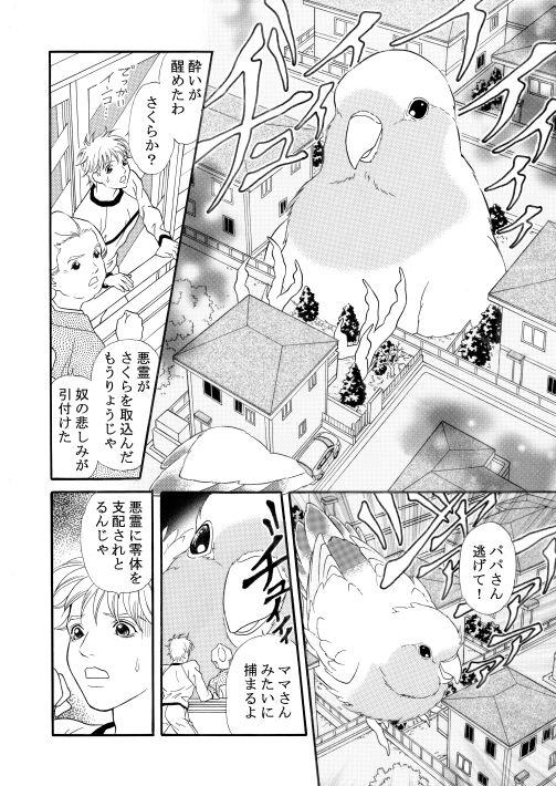 漫画/楽園の小鳥 24