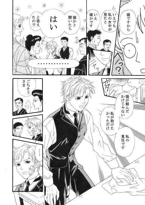 漫画/明治純情ロマンセ 8