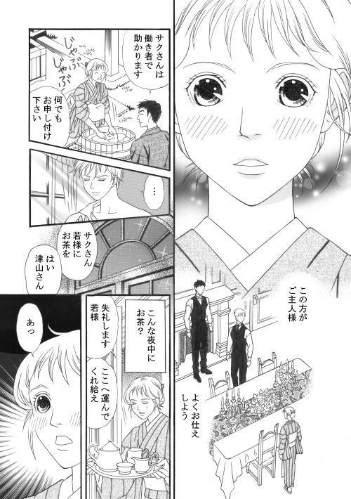 漫画/明治純情ロマンセ 9