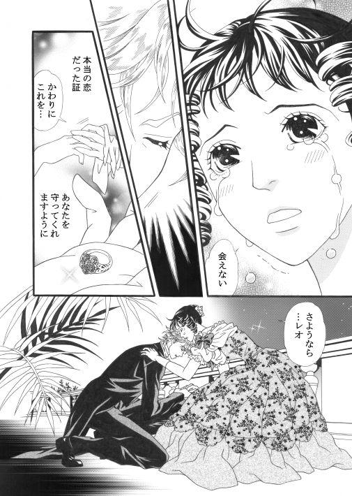 漫画/琥珀色の恋人 22