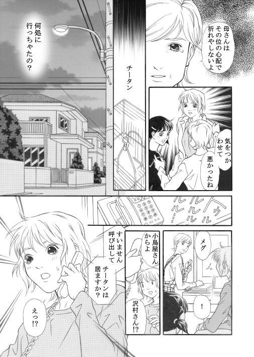 漫画/青いお鼻のチータン 25
