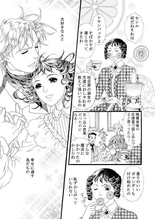 漫画/琥珀色の恋人 15