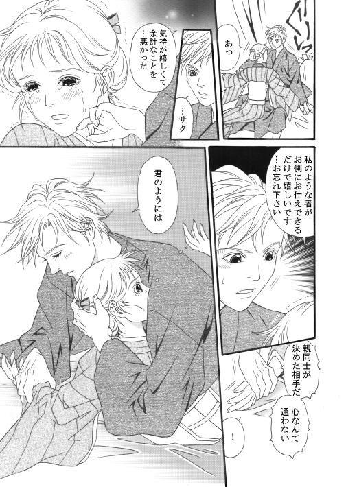 漫画/明治純情ロマンセ 17