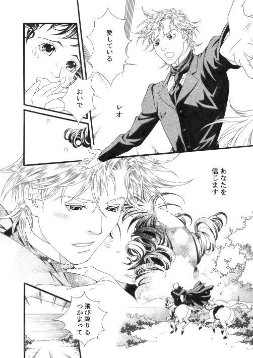 漫画/琥珀色の恋人 28