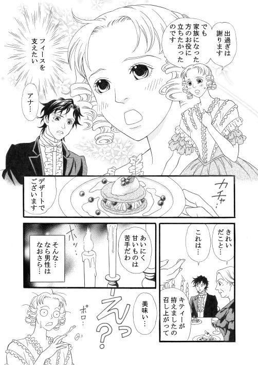 漫画/聖夜に天使の羽根降る 11