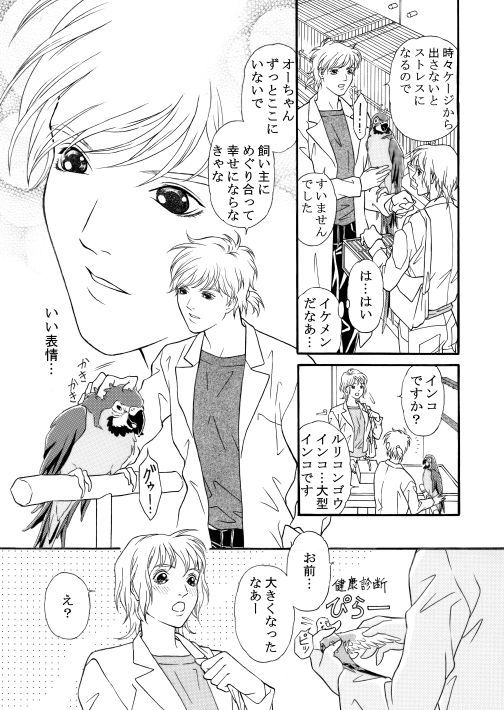 漫画/青いお鼻のチータン9