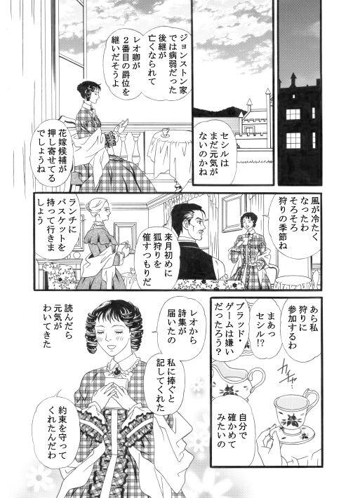 漫画/琥珀色の恋人 23