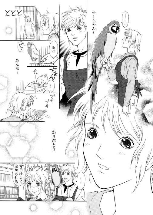 漫画/青いお鼻のチータン 23