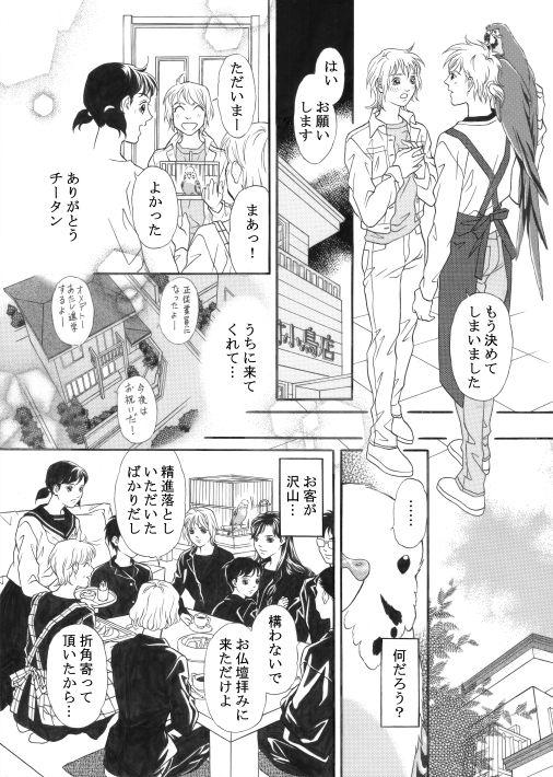 漫画/青いお鼻のチータン 28