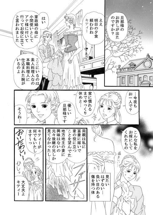 漫画/聖夜に天使の羽根降る 8