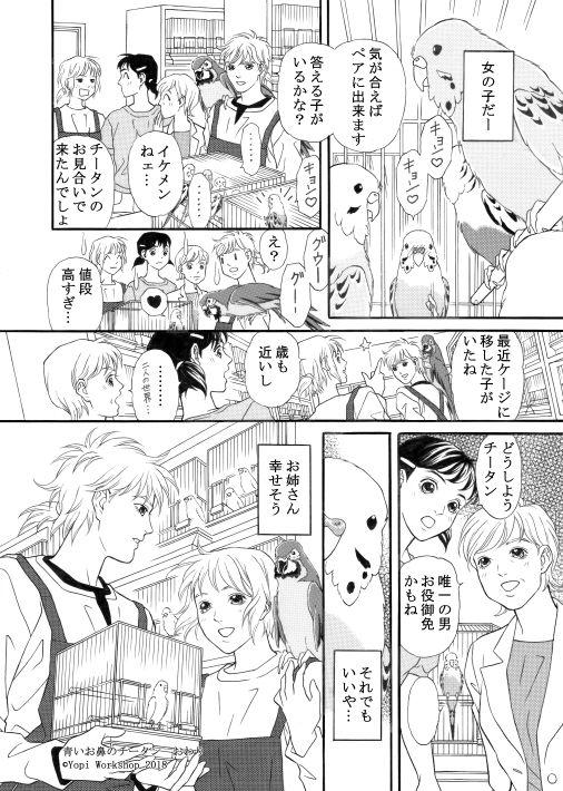 漫画/青いお鼻のチータン 32