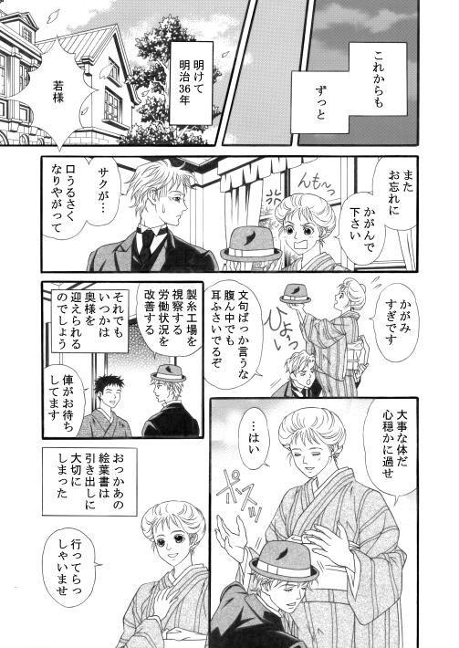 漫画/明治純情ロマンセ 31