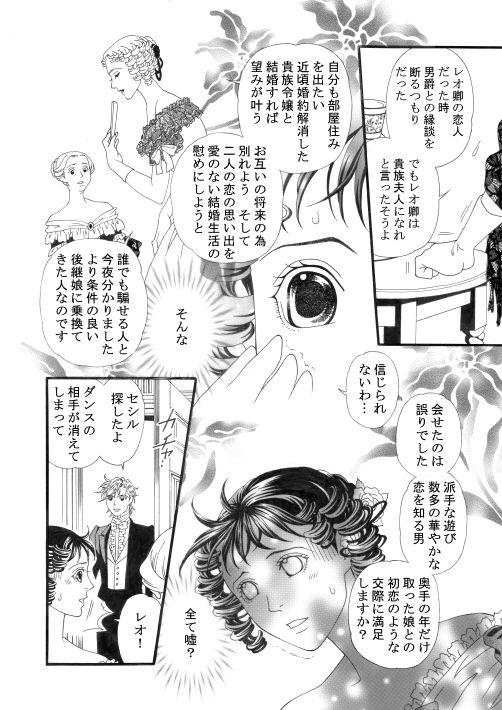 漫画/琥珀色の恋人 18