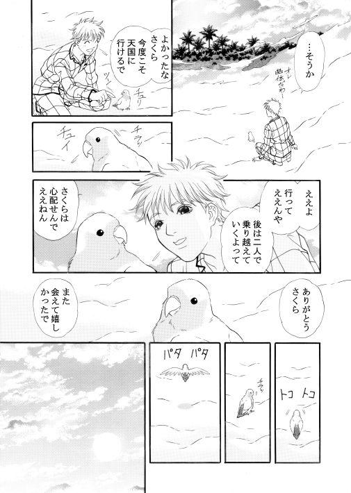 漫画/楽園の小鳥 30