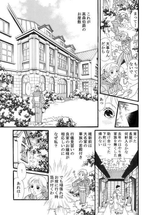 漫画/明治純情ロマンセ 3