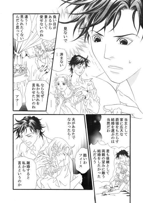 漫画/聖夜に天使の羽根降る 22