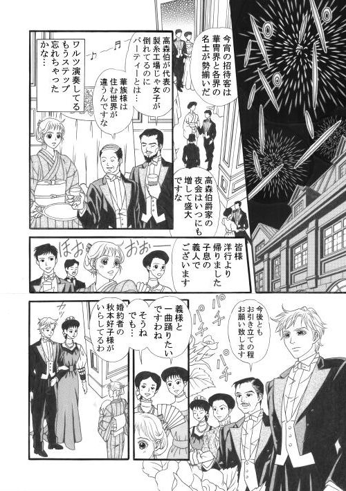 漫画/明治純情ロマンセ 24