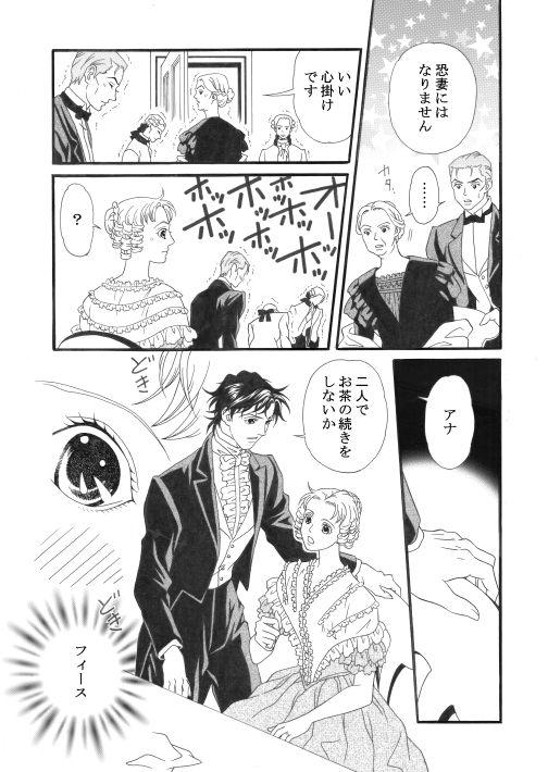 漫画/聖夜に天使の羽根降る 13