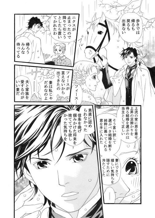 漫画/聖夜に天使の羽根降る 28