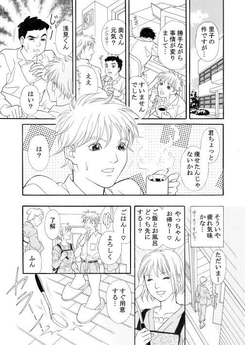 漫画/楽園の小鳥 15