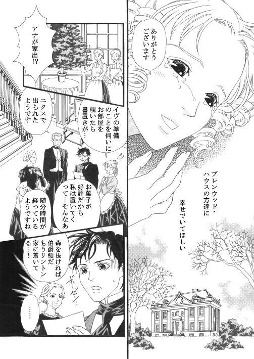 漫画/聖夜に天使の羽根降る 25