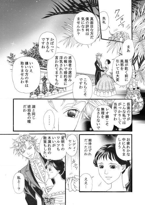漫画/琥珀色の恋人 8
