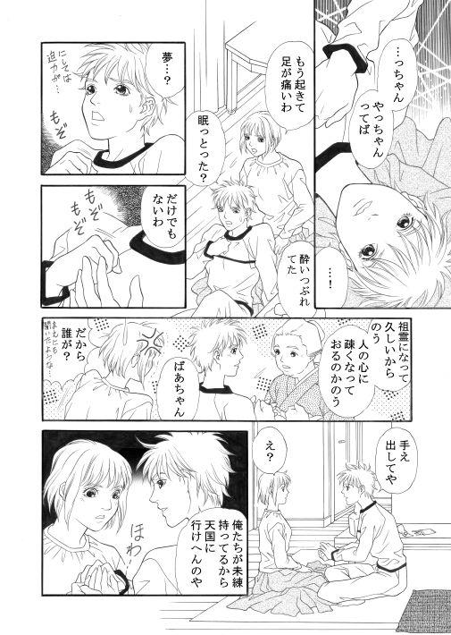 漫画/楽園の小鳥 26